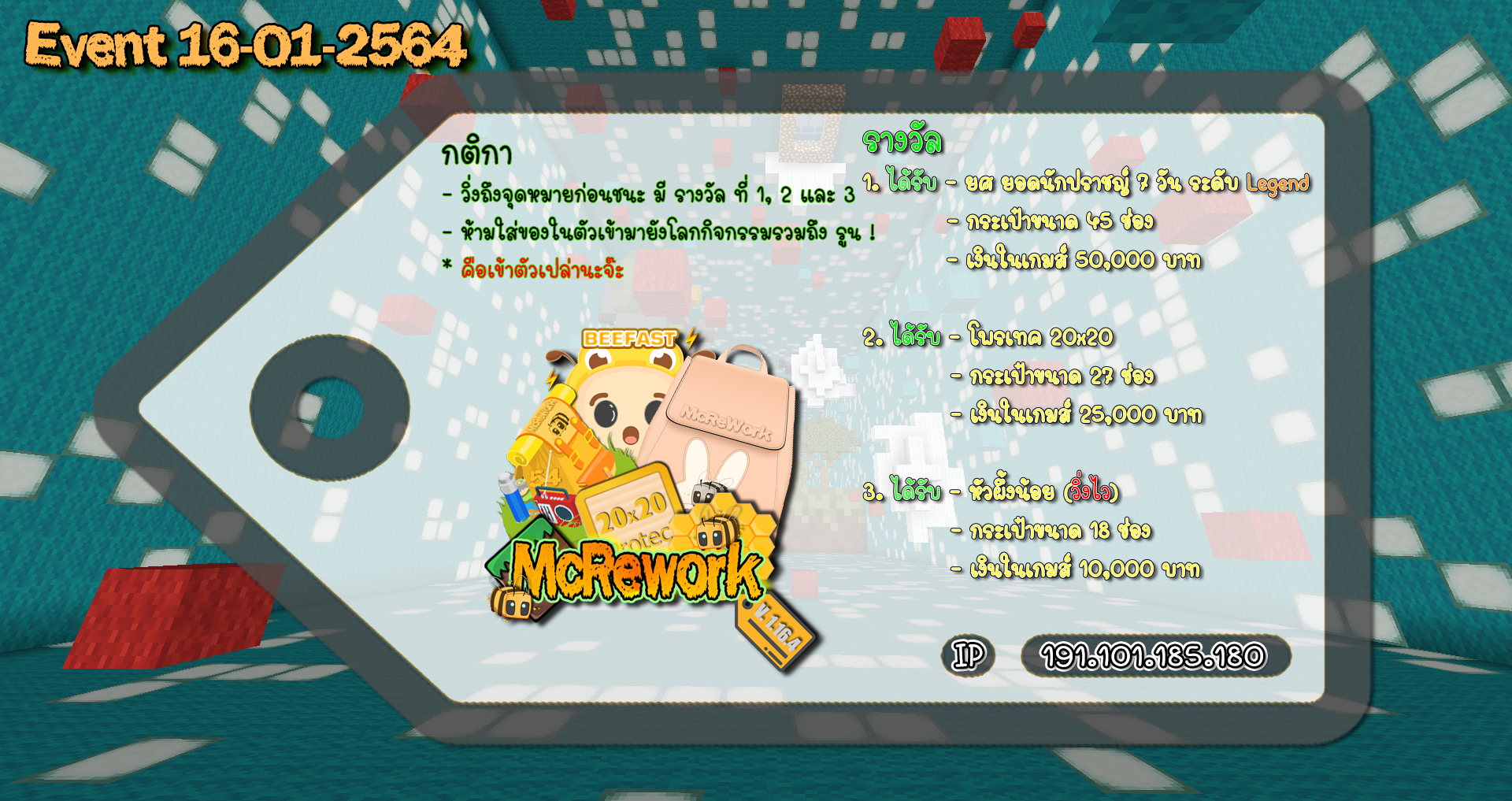Event 16-1-64.png