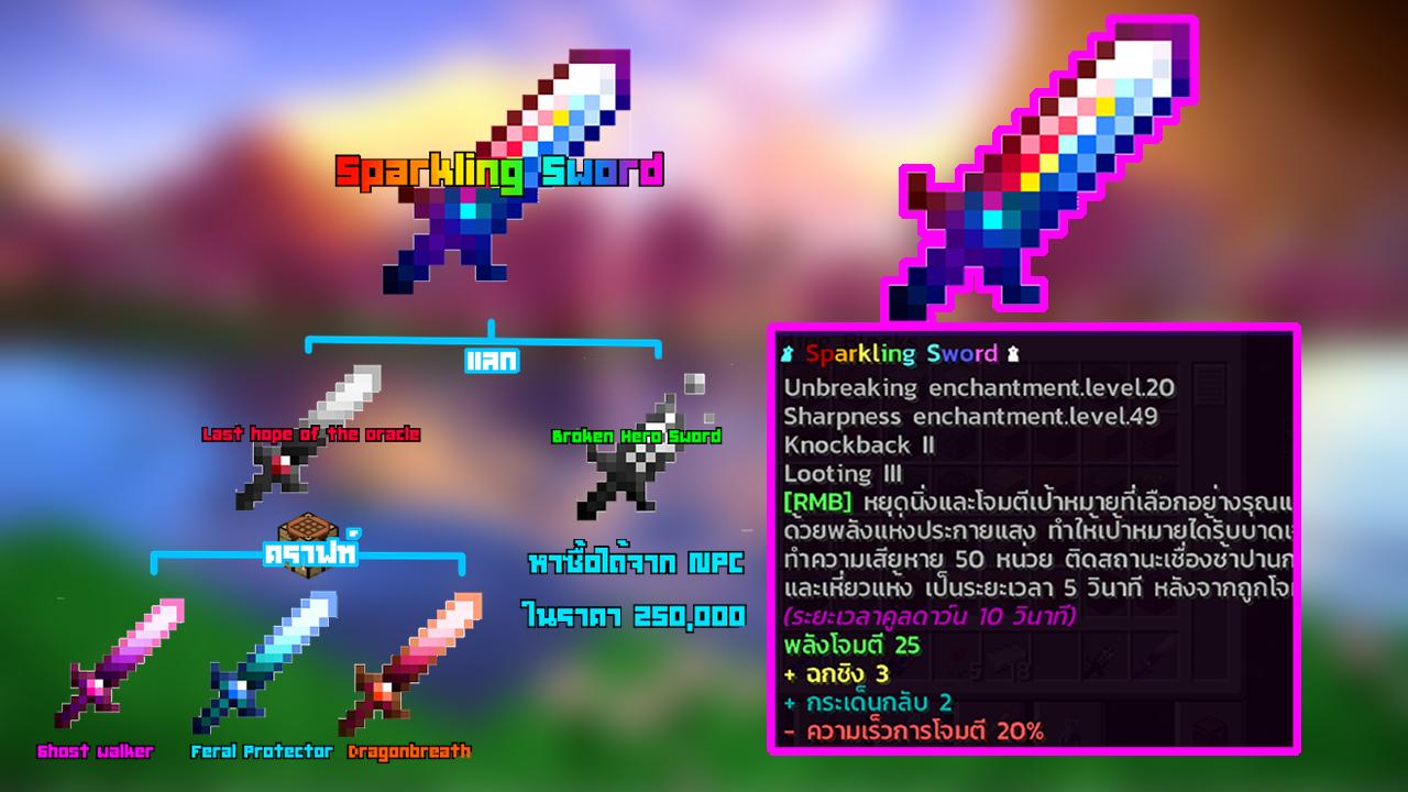 sparkling-sword-recipe.png